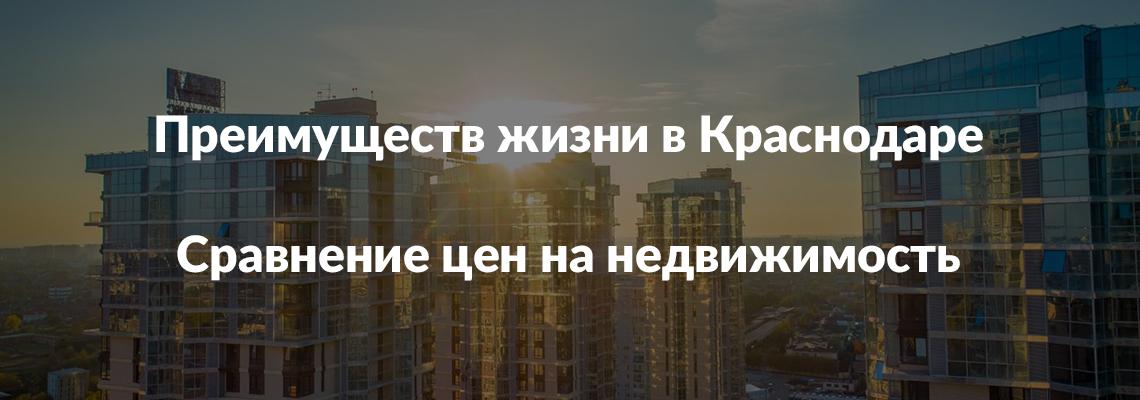 Преимущества жизни и переезд в Краснодар и Краснодарский край