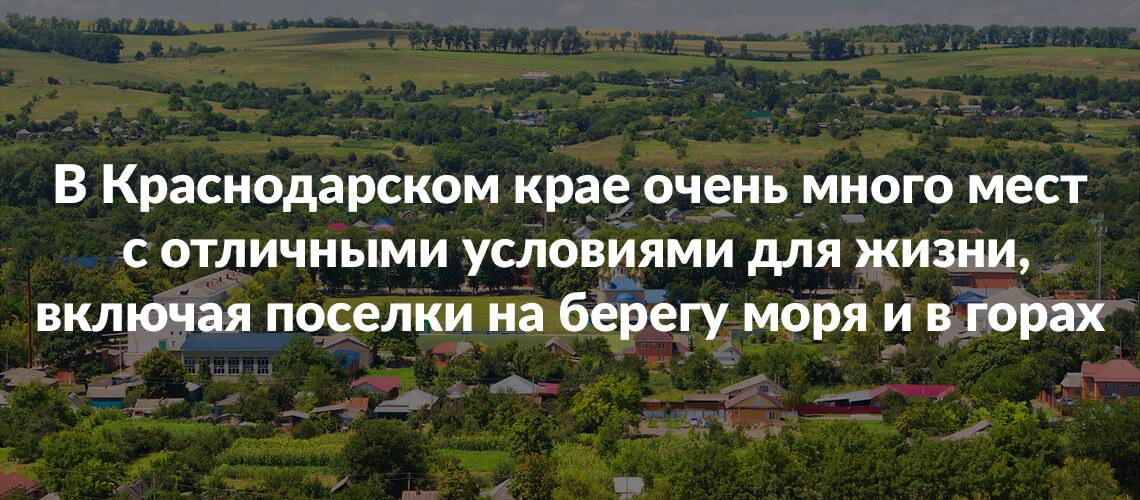 Поселки Краснодарского края для ПМЖ в 2021 году